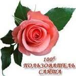 Цветы от админа =)